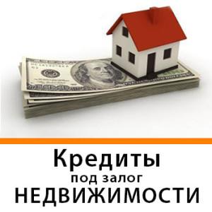 Дам деньги под залог жилья взять машину напрокат в казани без залога